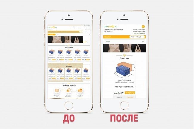 Адаптация сайта под все разрешения экранов и мобильные устройства 97 - kwork.ru