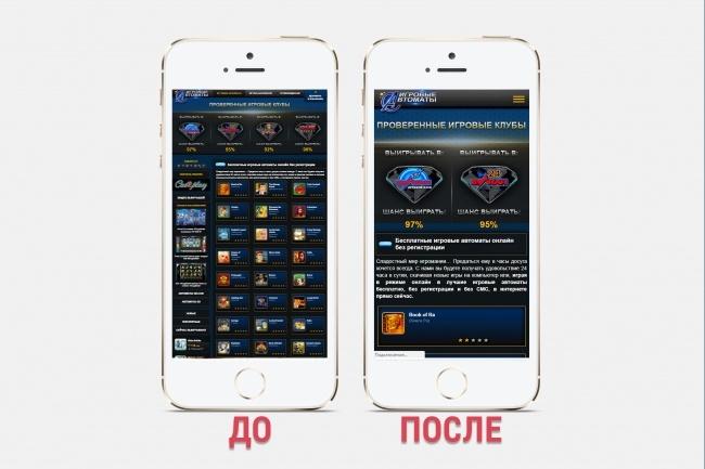 Адаптация сайта под все разрешения экранов и мобильные устройства 95 - kwork.ru