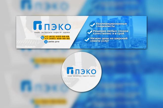 Профессиональное оформление вашей группы ВК. Дизайн групп Вконтакте 65 - kwork.ru
