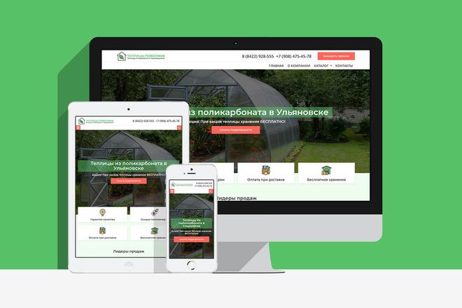 Создам сайт на WordPress с уникальным дизайном, не копия 10 - kwork.ru
