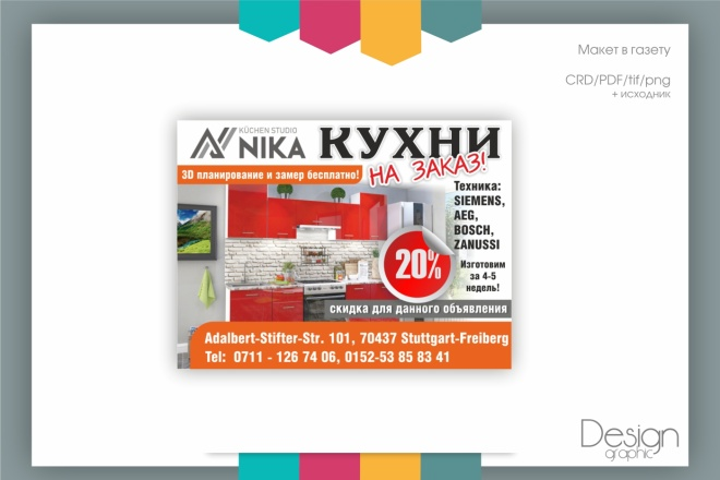 Создание дизайн - макета 2 - kwork.ru
