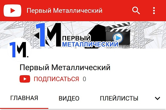 Шапка для ютуб 2 - kwork.ru