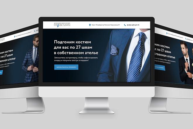 Дизайн Landing Page в PSD 15 - kwork.ru
