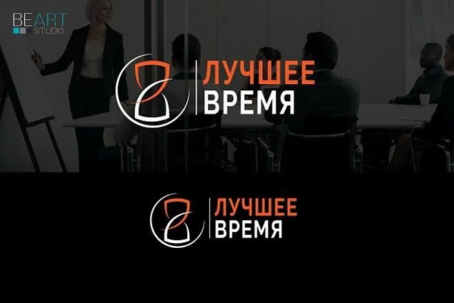 Создам качественный логотип, favicon в подарок 101 - kwork.ru