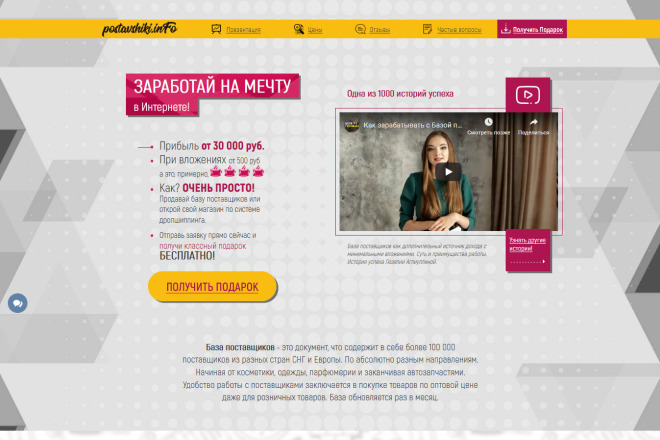 Недорого, доработаю или внесу изменения в ваш сайт, лендинг 5 - kwork.ru