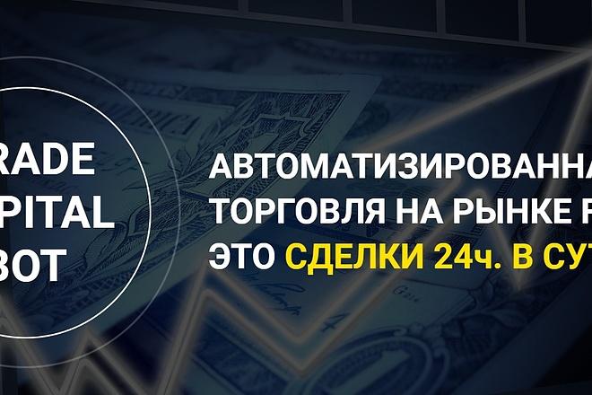 Делаю копии landing page 56 - kwork.ru