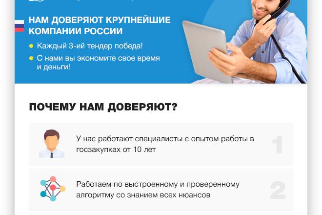 Дизайн Email письма, рассылки. Веб-дизайн 5 - kwork.ru