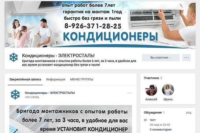 Оформлю группу ВК - обложка, баннер, аватар, установка 62 - kwork.ru