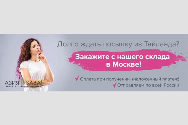 Баннер на сайт 121 - kwork.ru