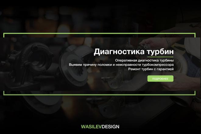 Создам качественный и продающий баннер 55 - kwork.ru