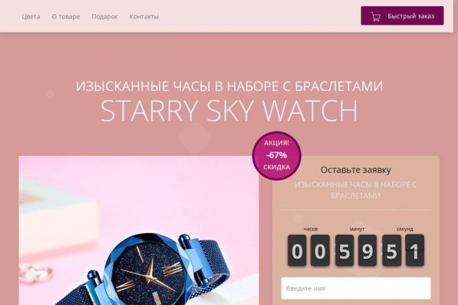 Сделаю под заказ Landing Page + Бонус Дизайн Премиум 4 - kwork.ru