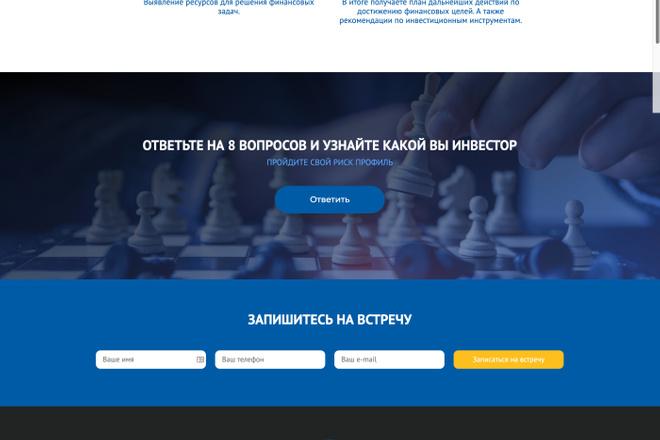 Сайт под ключ. Landing Page. Backend 8 - kwork.ru