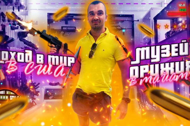 Сделаю креативное превью или обложку для видеоролика на YouTube 15 - kwork.ru