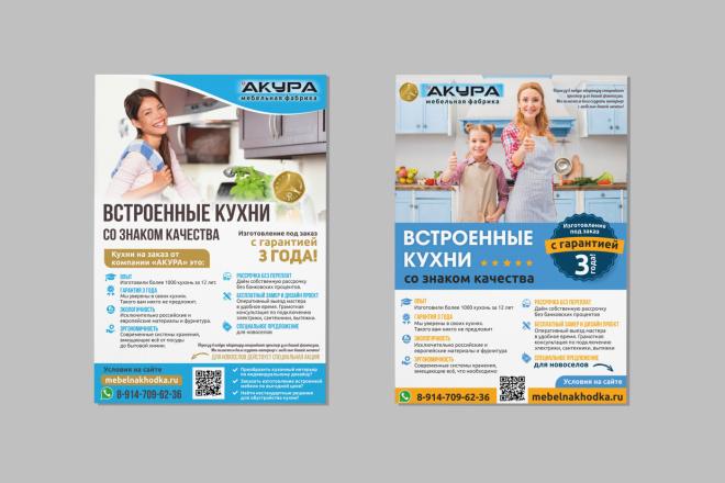 Сделаю дизайн плаката, афиши 1 - kwork.ru