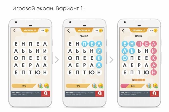 Дизайн макет мобильного игрового приложения 2 - kwork.ru