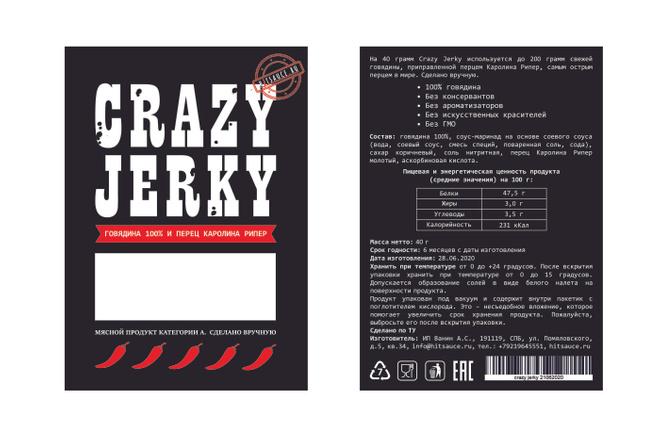 Дизайн упаковки или этикетки 2 - kwork.ru