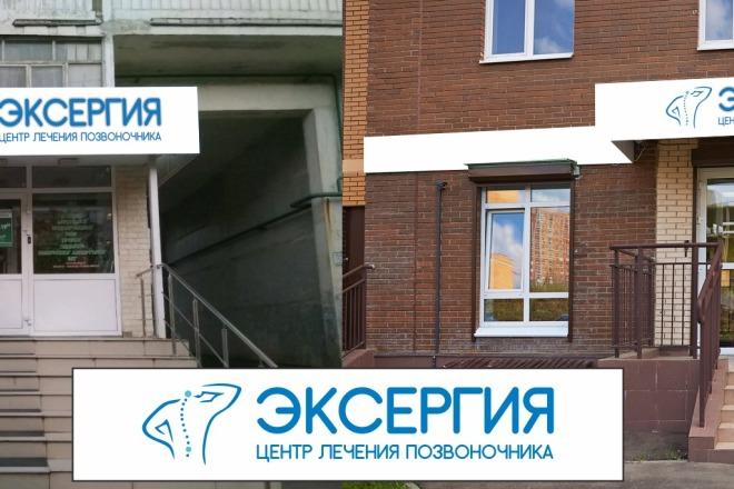 Дизайн вывески 2 - kwork.ru