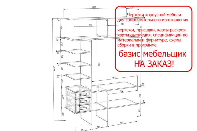 Конструкторская документация для изготовления мебели 14 - kwork.ru