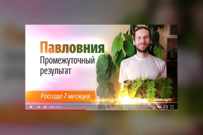 Грамотная обложка превью видеоролика, картинка для видео YouTube Ютуб 18 - kwork.ru