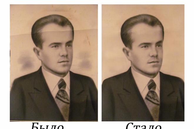 реставрация старых фотографий химки придя себя