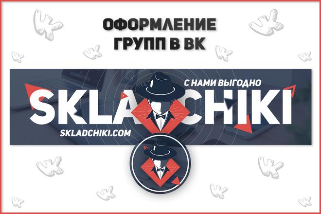 Оформление группы ВКонтакте, Обложка + Аватар 5 - kwork.ru