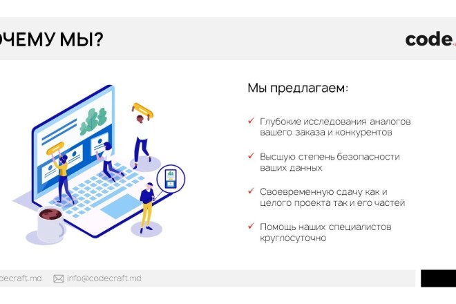 Красиво, стильно и оригинально оформлю презентацию 15 - kwork.ru