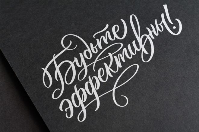 Надписи в стилях каллиграфия, леттеринг, типографика 6 - kwork.ru