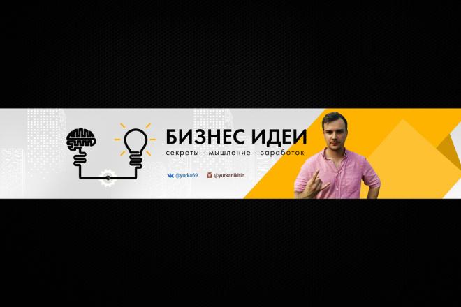Оформлю красиво обложку для Вашего канала на YouTube 10 - kwork.ru