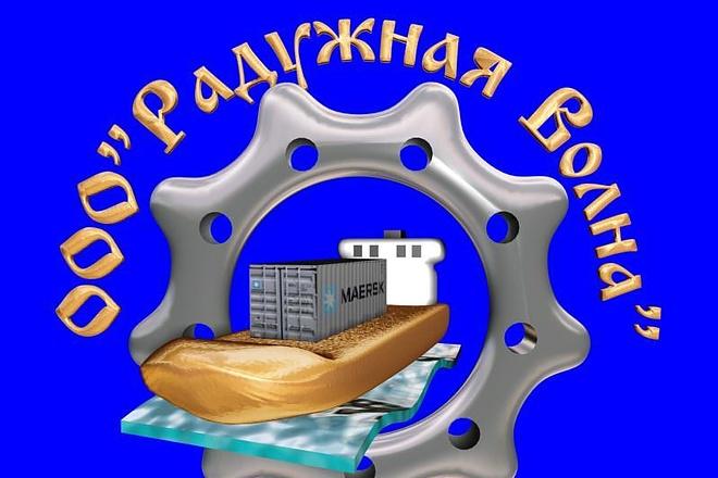 Создам объёмный логотип с нуля 22 - kwork.ru