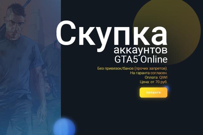 Оформлю твою соц. сеть 17 - kwork.ru