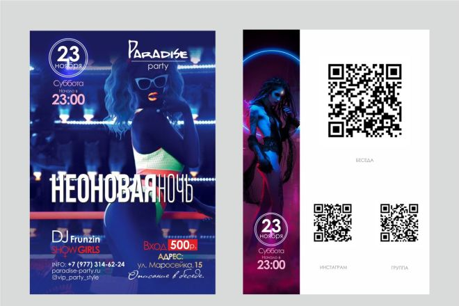 Постер, плакат, афиша 8 - kwork.ru