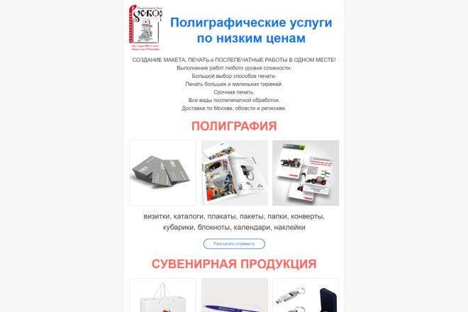 Верстка адаптивного HTML письма для e-mail рассылок 17 - kwork.ru
