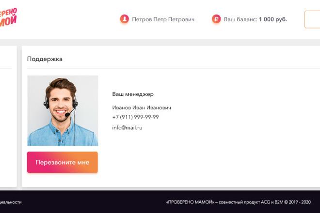 Дизайн любой страницы сайта + бонусы 46 - kwork.ru