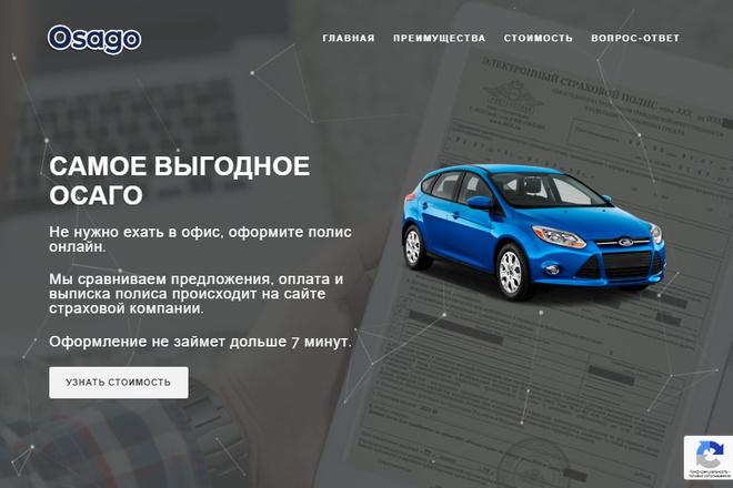 Мощный Wordpress под ключ 10 - kwork.ru