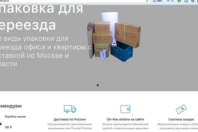 Настройка и установка Webasyst Shop-Script 5,6, 7,8 11 - kwork.ru