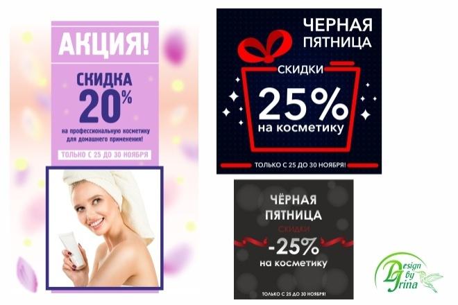 Рекламный баннер 34 - kwork.ru