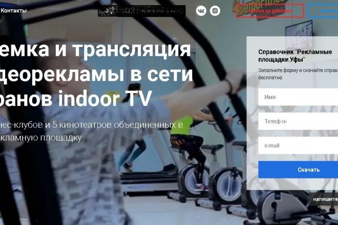 Создам продающий landing page под ключ на конструкторе Tilda 2 - kwork.ru