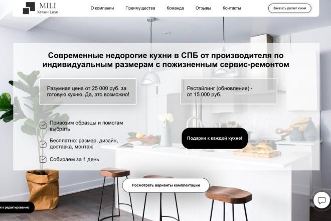 Создание сайта на Тильде 18 - kwork.ru