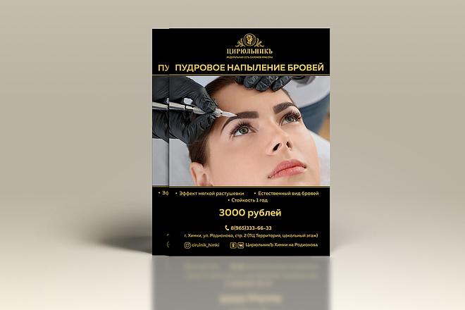 Разработаю дизайна постера, плаката, афиши 26 - kwork.ru