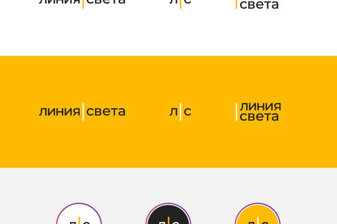 Ваш новый логотип. Неограниченные правки. Исходники в подарок 104 - kwork.ru