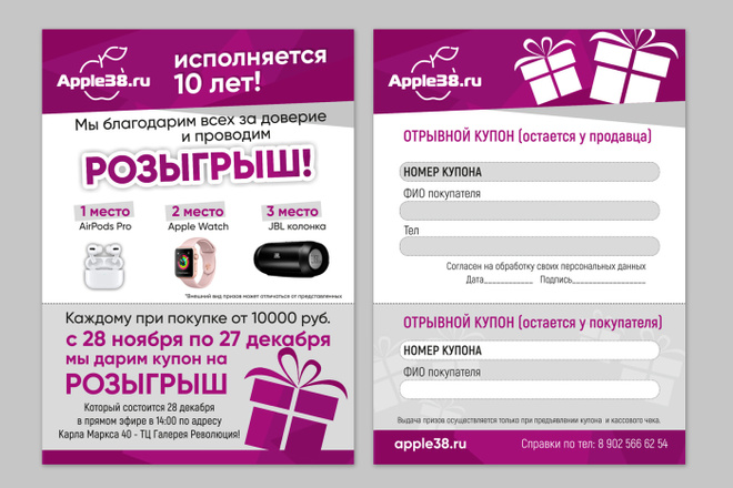 Разработаю дизайн листовки, флаера 11 - kwork.ru