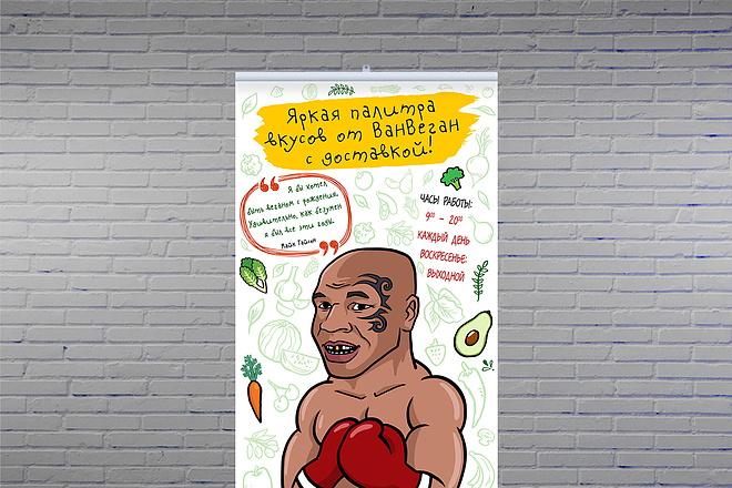Нарисую для Вас иллюстрации в жанре карикатуры 218 - kwork.ru