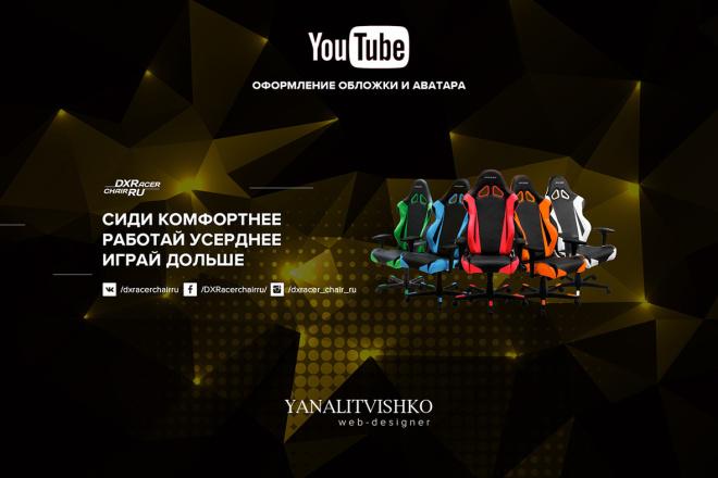 Оформлю красиво обложку для Вашего канала на YouTube 25 - kwork.ru