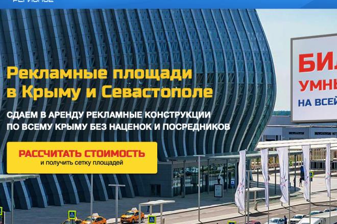 Скопирую Landing page, одностраничный сайт и установлю редактор 98 - kwork.ru