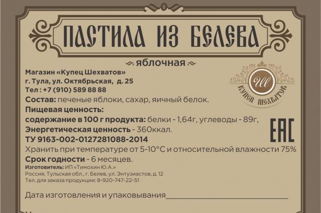 Создам дизайн простой коробки, упаковки 55 - kwork.ru