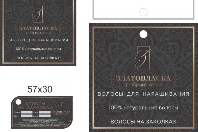 Создам дизайн простой коробки, упаковки 64 - kwork.ru