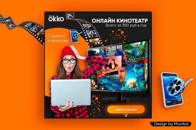 Креативы, баннеры для рекламы FB, insta, VK, OK, google, yandex 23 - kwork.ru