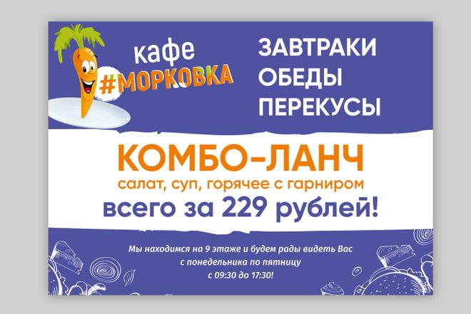 Разработаю дизайн листовки, флаера 32 - kwork.ru