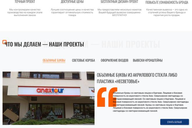 Уникальный дизайн сайта для вас. Интернет магазины и другие сайты 183 - kwork.ru