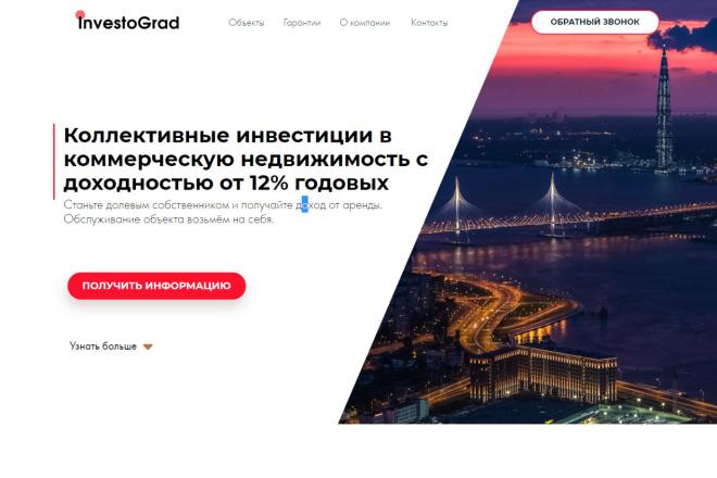 Копия сайта, landing page + админка и настройка форм на почту 52 - kwork.ru